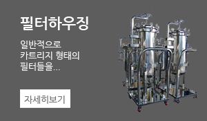 필터하우징